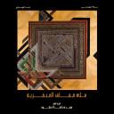 NjaMahdaoui_YolaBahnassi_Book_1